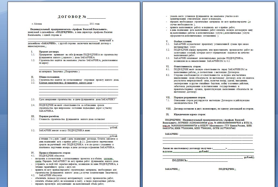 акт приемки по договору подряда образец